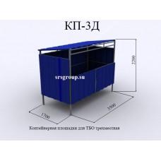 Контейнерная площадка КП-3Д на три контейнера по О,75-0,8 м.куб. или два евро-контейнера по 1,1 м.куб. со створками