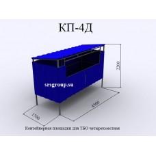 Контейнерная площадка КП-4  на четыре контейнера по О,75-0,8 м.куб. или три евро-контейнера по 1,1 м.куб. без створок