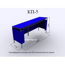 Контейнерная площадка КП-5Д на пять контейнеров по О,75-0,8 м.куб. или три евро-контейнера по 1,1 м.куб. со створками