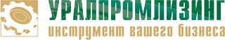 Лизинговая компания Уралпромлизинг