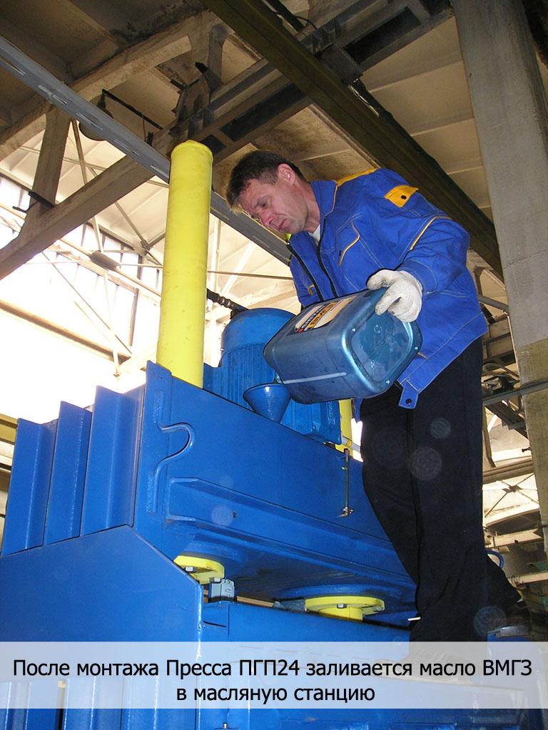 инструкция по охране труда при работе на гидравлическом прессе - фото 3